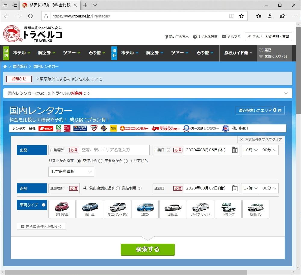 「トラベルコ」のレンタカー検索画面。国内のレンタカー各社を比較して最安値を検索できる (出所:オープンドア)