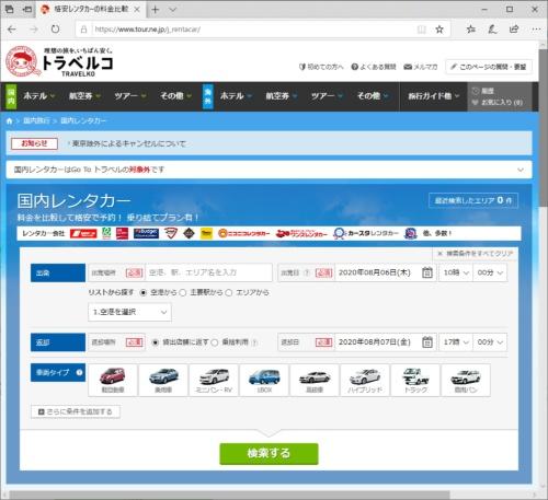 「トラベルコ」のレンタカー検索画面。国内のレンタカー各社を比較して最安値を検索できる