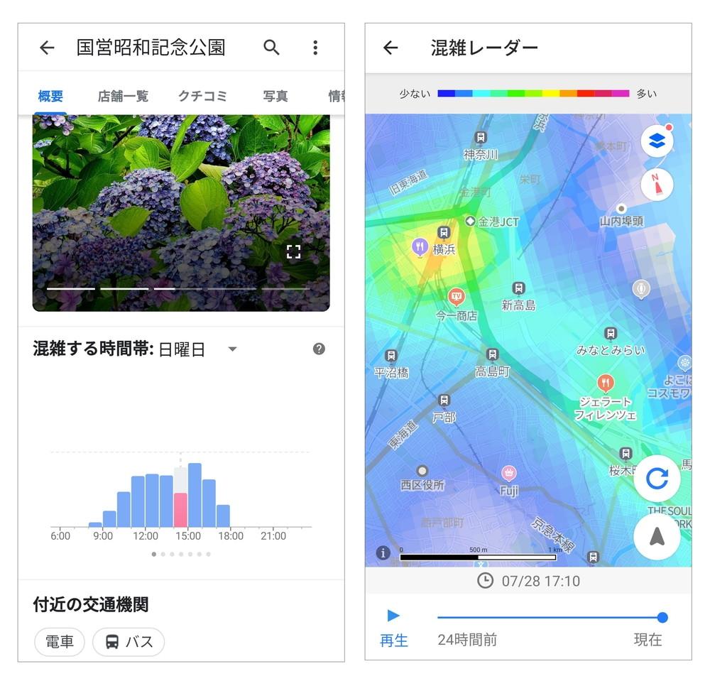 Googleマップで施設を検索すると、リアルタイムの混雑状況が分かる(左の画面)。Yahoo! MAPはヒートマップで混雑状況を地図上に表示。人が多いエリアが分かる(右の画面)