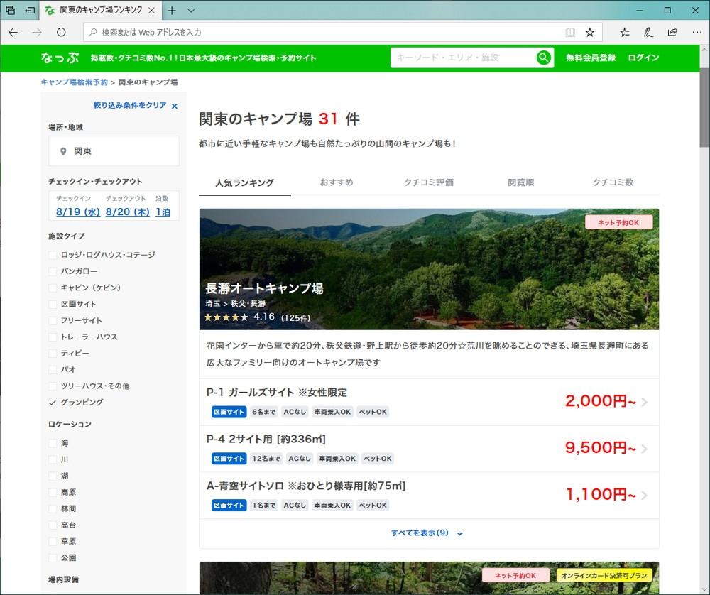 キャンプ場の検索・予約サイト「なっぷ」 (出所:スペースキー)