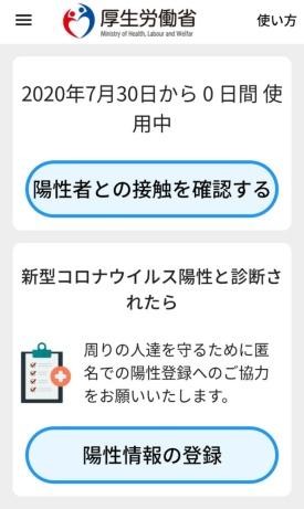 「新型コロナウイルス接触確認アプリ COCOA」は、陽性登録をした人と接触があった場合は通知してくれる