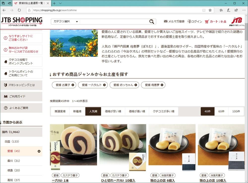 JTB SHOPPINGでは、全国の土産物を取り寄せることができる (出所:JTB商事)