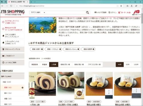 JTB SHOPPINGでは、全国の土産物を取り寄せることができる