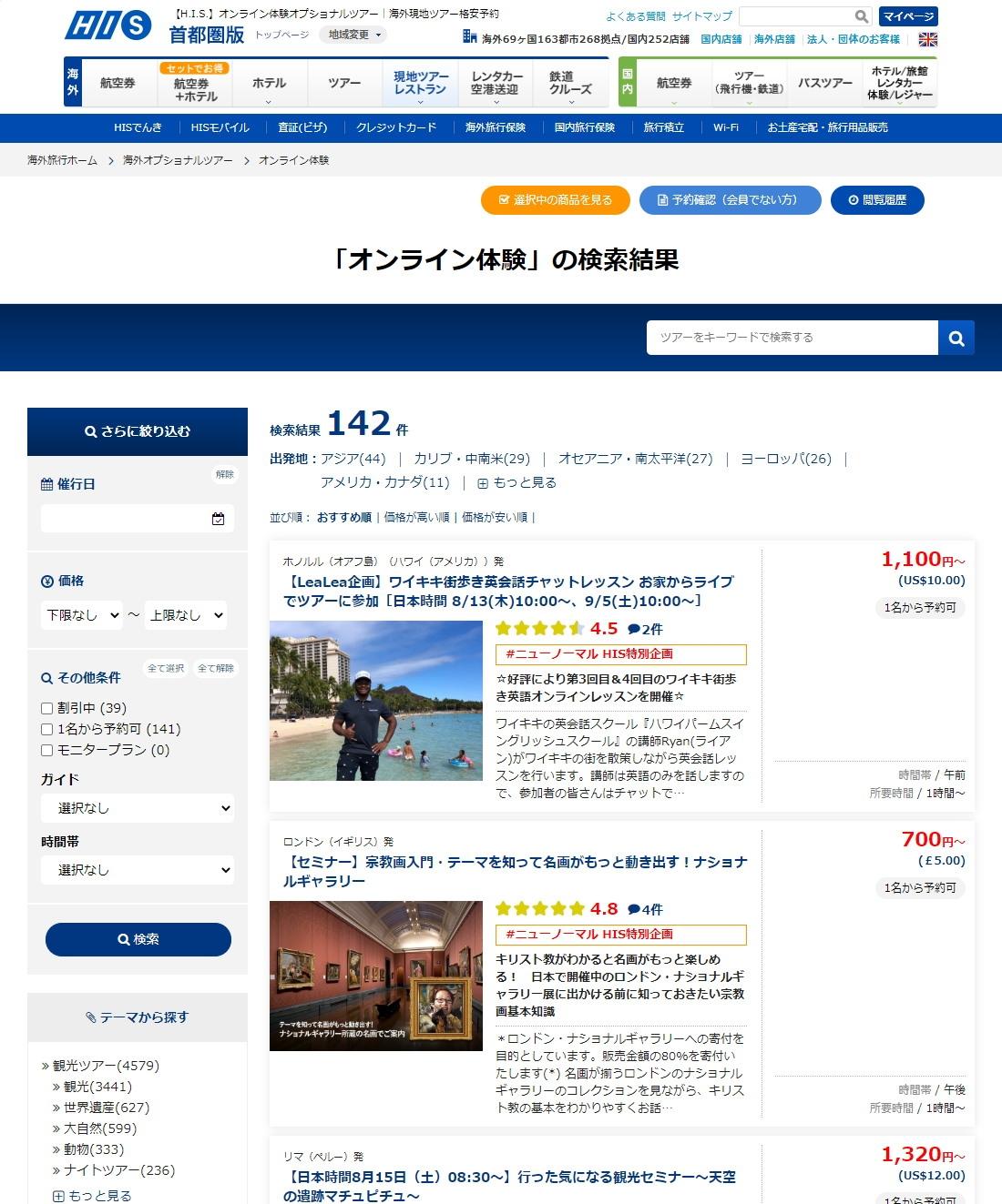 エイチ・アイ・エス(HIS)は海外オプショナルツアーのオンライン版を販売している (出所:エイチ・アイ・エス)