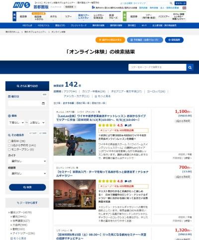エイチ・アイ・エス(HIS)は海外オプショナルツアーのオンライン版を販売している