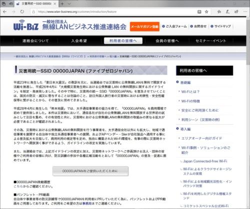 「災害用統一SSID 00000JAPAN(ファイブゼロジャパン)」についての情報は、無線LANビジネス推進連絡会のWebサイト(https://www.wlan-business.org/customer/introduction/feature)で入手できる