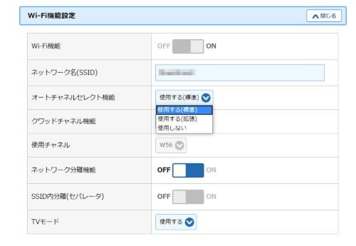 「Aterm WG2600HP3」(NECプラットフォームズ)の設定画面。「オートチャネルセレクト機能」の「使用する(標準)」は電源投入時に適切なチャンネルを選ぶ。「使用する(拡張)」に設定すると、状況に応じて随時チャンネルを変更する