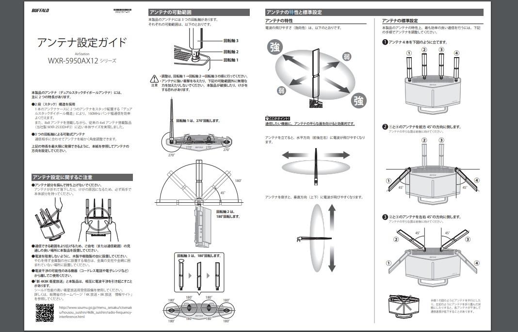 アンテナの向きを調節できる機種は、アンテナの向きによって状況が改善することがある。説明書を確認してアンテナの向きを検討しよう。画面は「WXR-5950AX12」(バッファロー)の「アンテナ設定ガイド」