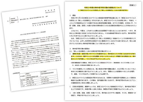 環境省と厚生労働省が2020年5月26日付で都道府県などに周知した熱中症予防の行動に、マスクのリスクが記してある(資料:環境省・厚生労働省)