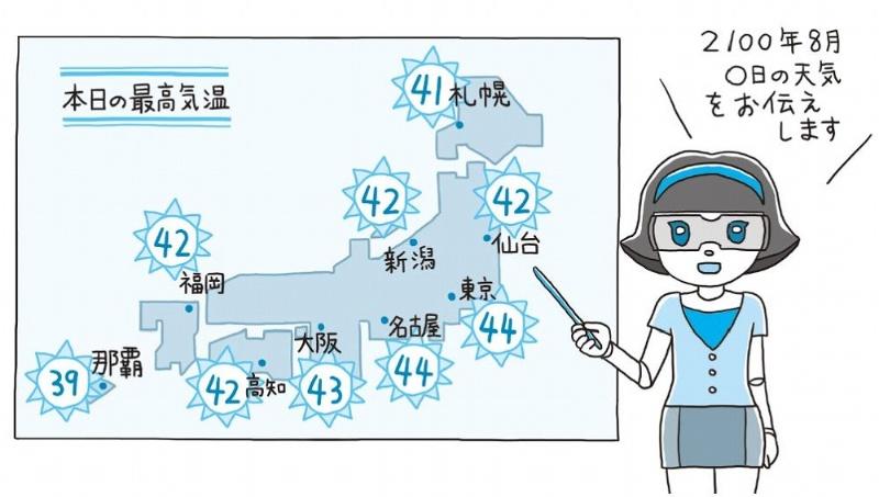 2100年には夏の最高気温が40℃超え? 地球温暖化は「リアル」な脅威 | 日経クロステック(xTECH)