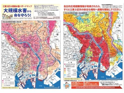 東京都江戸川区などが掲載している「江東5区大規模水害ハザードマップ」。荒川や江戸川が氾濫した場合の浸水想定区域図を重ね合わせた