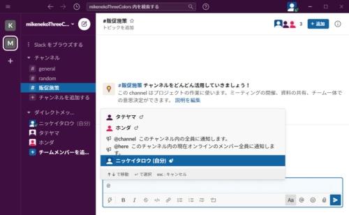 Slackには、メッセージを整理する機能がいくつかある。状況により使い分けて、後からでも効率良く情報にアクセスできるようにしておこう
