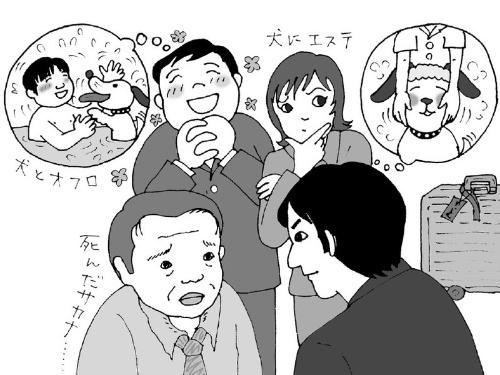 (イラスト:尾形まどか)