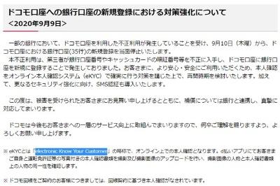 NTTドコモは全35行を対象にドコモ口座への新規口座登録を停止