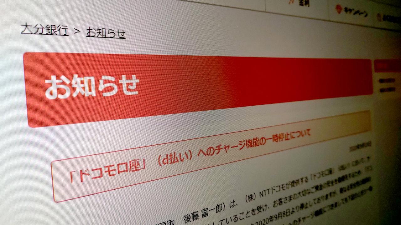 「ドコモ口座」へのチャージ機能を一時停止したことを告知する、大分銀行のWebサイト (出所:大分銀行)