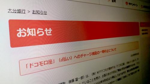 「ドコモ口座」へのチャージ機能を一時停止したことを告知する、大分銀行のWebサイト