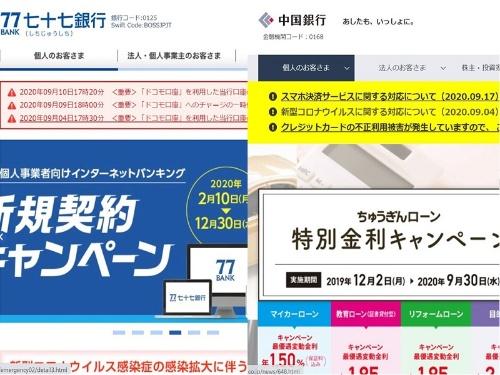 地方銀行ホームページのトップ画面には不正な引き出しへの注意喚起の文字が並ぶ(出所:七十七銀行(左)、中国銀行)