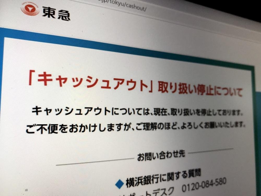 東急電鉄の「キャッシュアウト」サービス停止の告知