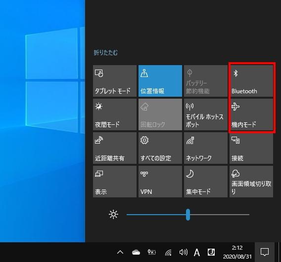 通知領域のアクションセンターのアイコンをクリックする。アクションセンターが開くので、「Bluetooth」がオンになっていることを確認する。また「機内モード」をクリックした直後はBluetoothがオフになってしまう。この場合は機内モードをオフにするか、「Bluetooth」をクリックしてオンにする