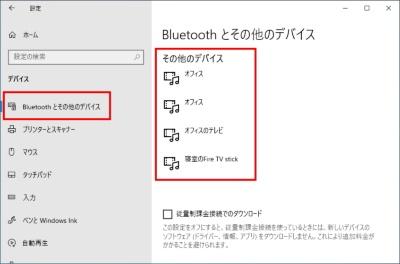 Windowsの「設定」で「デバイス」→「Bluetoothとその他のデバイス」を開く。ここにペアリングしたマウスの名前がない場合はペアリングされていない状態だ。そのときは、マウスのマニュアルに従って再度ペアリングする