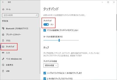 米MicrosoftのSurfaceの場合、Windowsの「設定」で「デバイス」→「タッチパッド」を開く。「タッチパッド」がオフになっている場合はオンにする