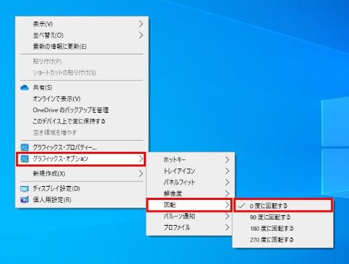 マウス操作で画面の回転を元に戻すには、デスクトップの何もないところで右クリックし、「グラフィックス・オプション」→「回転」→「0度に回転する」の順に選択する