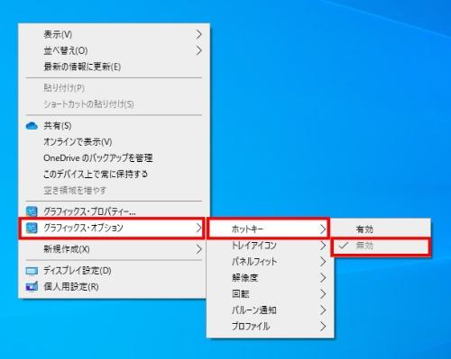 画面回転のショートカットキーを無効化するには、デスクトップの何もないところで右クリックし、「グラフィックス・オプション」→「ホットキー」→「無効」の順に選択する