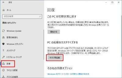 セーフモードで起動するには、Windowsの「設定」で「更新とセキュリティ」→「回復」を開き、「PCの起動をカスタマイズする」にある「今すぐ再起動」をクリックする