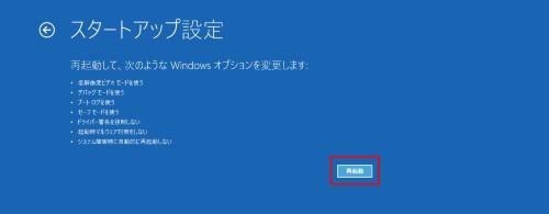 「Windows回復環境」の起動オプション画面が表示されるので、「トラブルシューティング」→「詳細オプション」→「スタートアップ設定」をクリックする。「スタートアップ設定」画面が表示されたら「再起動」をクリックする