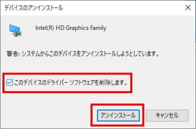 アンインストールの確認メッセージが表示されるので、「このデバイスのドライバー ソフトウェアを削除します」をチェックして「アンインストール」をクリックする。削除されたら、パソコンを再起動する