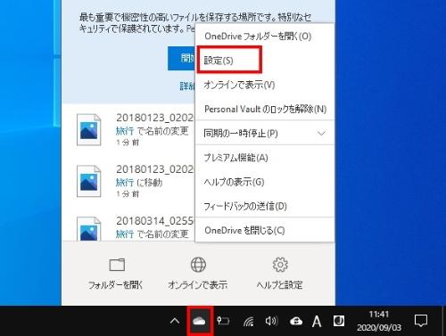 通知領域のOneDriveアイコンを右クリックし、「設定」をクリックする