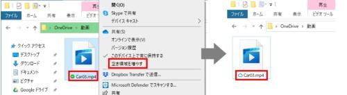 OneDriveのファイルが内蔵ストレージに保存されている場合、ファイル名の前にチェックアイコンが表示される。ファイルをオンライン専用にするには、ファイルを右クリックして「空き領域を増やす」をクリックする。オンライン専用になると、ファイル名の前にあるアイコンは雲の形に変わる