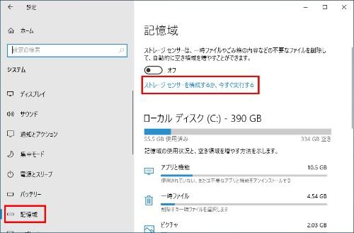 Windowsの設定アプリで「システム」→「記憶域」を開き、「ストレージ センサーを構成するか、今すぐ実行する」をクリックする