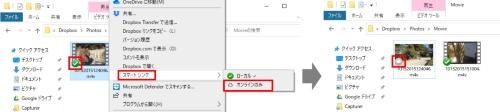 Dropboxのファイルが内蔵ストレージに保存されている場合、ファイル名の前にチェックアイコンが表示される。ファイルをオンライン専用にするには、ファイルを右クリックして「スマート シンク」→「オンラインのみ」をクリックする。オンライン専用になると、ファイル名の前は雲のアイコンに変わる