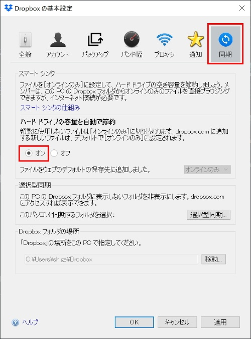 Dropboxの設定画面が表示されるので「同期」タブを開き、「ハードドライブの容量を自動で節約」で「オン」を選択する。これで一定期間開かなかったファイルはオンライン専用になる