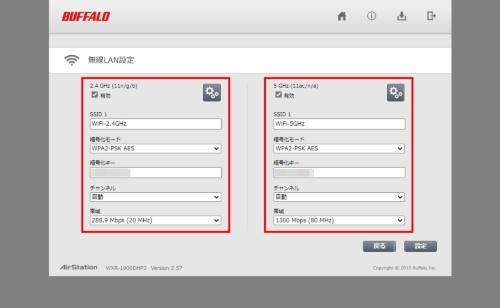 バッファローのWi-Fiルーターの設定画面。2.4GHz帯と5GHz帯で別々に設定できるようになっている