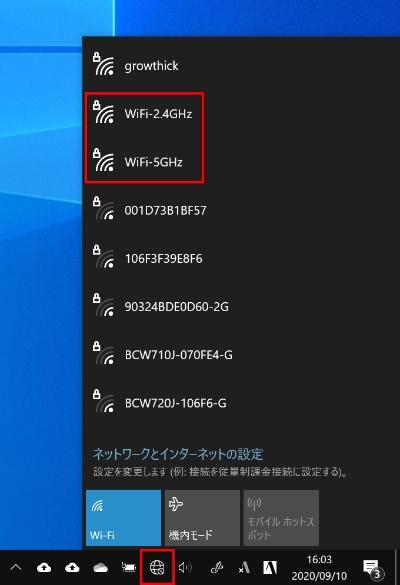 2.4GHz帯と5GHz帯を別々に設定した場合、Wi-Fiのアクセスポイント名(SSID)にそれぞれの周波数帯で設定した名称が出てくるはずだ