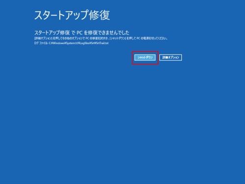 スタートアップ修復が終了するとメッセージが表示される。「スタートアップ修復でPCを修復できませんでした」と表示されることも多いが、「シャットダウン」をクリックしてそのままパソコンの電源をオフにする。再度パソコンの電源をオンにして、Windowsが起動するか試してみる。「詳細オプション」をクリックすると「Windows回復環境」の起動オプション画面を起動できる