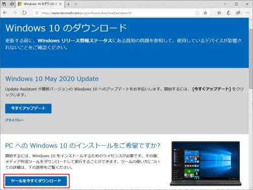 Webブラウザーで「Windows 10のダウンロード」(https://www.microsoft.com/ja-jp/software-download/windows10)にアクセスして「ツールを今すぐダウンロード」をクリック。メディア作成ツールをダウンロードする