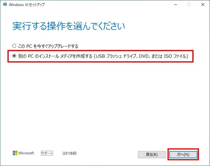 USBメモリーをパソコンに挿してメディア作成ツールを起動する。起動したウィザードを進めていくと、実行する操作を選択する画面が表示される。「別のPCのインストール メディアを作成する(USBフラッシュ ドライブ、DVD、またはISOファイル)」を選択して「次へ」をクリックする