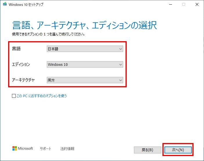 「言語、アーキテクチャ、エディションの選択」画面では、「このPCにおすすめのオプションを使う」のチェックを外し、「言語」で「日本語」、「アーキテクチャ」で「32ビット」「64ビット」「両方」のいずれかを選択する。複数のパソコンで使う予定がある場合は「両方」を選択しておくとよい。設定できたら「次へ」をクリックする