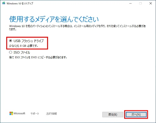 インストールするメディアの選択画面が表示されるので、「USBフラッシュ ドライブ」を選択して「次へ」をクリックする