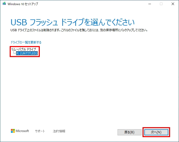 インストールするUSBメモリーを選択する。USBメモリーが表示されていない場合は、USBメモリーを挿し直して「ドライブの一覧を更新する」をクリックしてみよう。USBメモリーを選択して「次へ」をクリックすると、USBメモリーがフォーマットされインストール メディアが作成される
