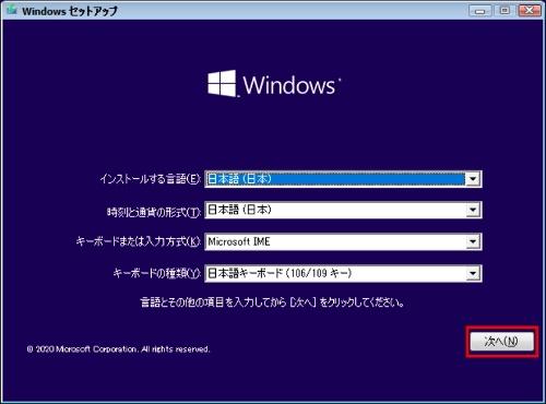 USBメモリーからブートできると、Windowsセットアップ ウィザードが始まる。言語やキーボードなどで日本語が選択されていることを確認して「次へ」をクリックする
