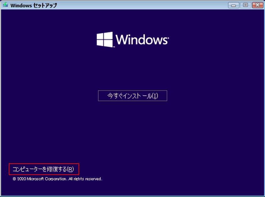 次の画面が表示されたら、「コンピューターを修復する」をクリックする。これで「Windows回復環境」の起動オプション画面が起動する