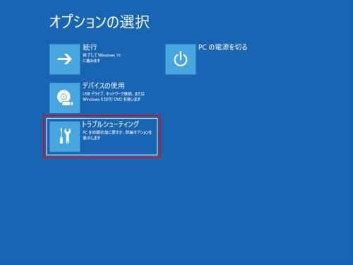 オプションの選択画面で「トラブルシューティング」をクリックする。マウスが使えないときは、カーソルキーで「トラブルシューティング」を選択して「Enter」キーを押す