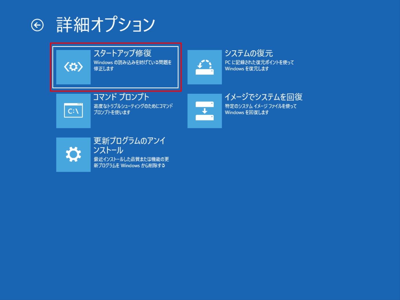 詳細オプション画面で「スタートアップ修復」をクリックする。次の画面で「Windows 10」を選べばスタートアップ修復が実行される。あとの操作は同様だ