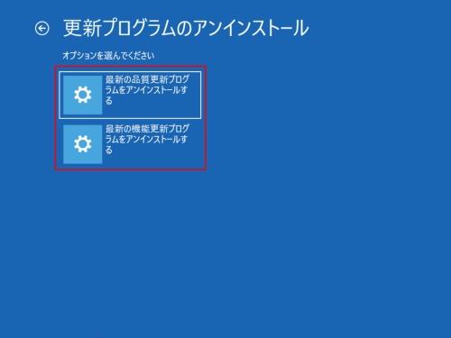 削除するプログラムの選択画面が表示されるので、削除するプログラムをクリックする。画面の指示にしたがって進めると「(更新プログラム名)をアンインストールする」のボタンが表示される。このボタンをクリックすれば選択したプログラムが削除される