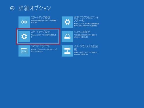 「Windows回復環境」の起動オプション画面で「トラブルシューティング」→「詳細オプション」を開いたら、「スタートアップ設定」をクリック。次の画面で「再起動」をクリックする