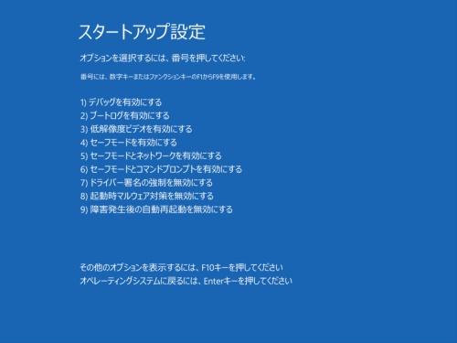 パソコンが再起動すると「スタートアップ設定」画面が表示される。セーフモードを起動する場合は「4」キー、インターネットに接続できるセーフモードを起動する場合は「5」キーを押す